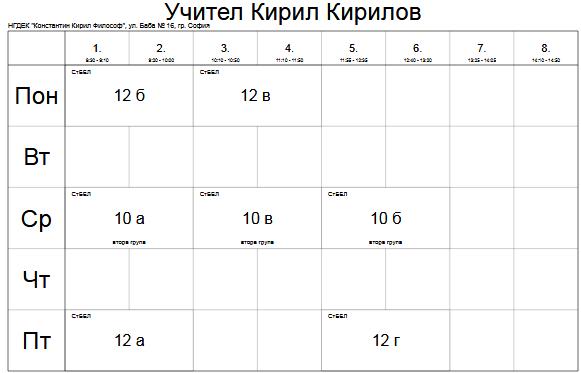 Kiril-Kirilov.png